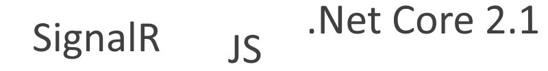 .Net Core 2.1 ➕ SignalR ➕ JavaScript = ❤️